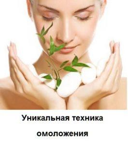 omolozhenie-organizma2